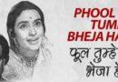 Phool Tumhe Bheja Hai Khat Mein Guitar Tabs